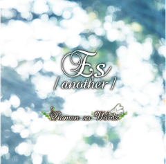 3rd Single 「Es [another]」