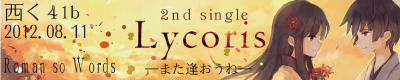 Lycoris